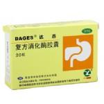 复方消化酶胶囊(达吉)